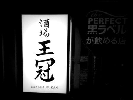 仙台「酒場王冠」