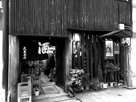 名古屋「大甚本店」