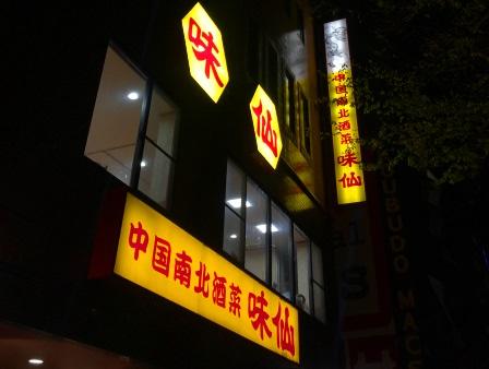 名古屋「味仙矢場店」