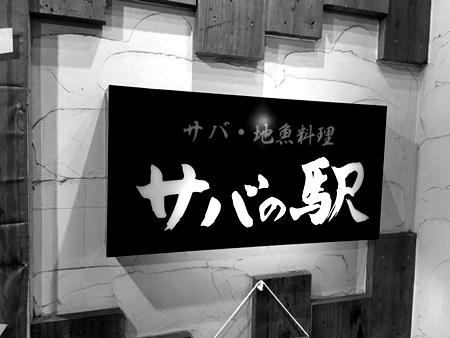八戸「サバの駅」