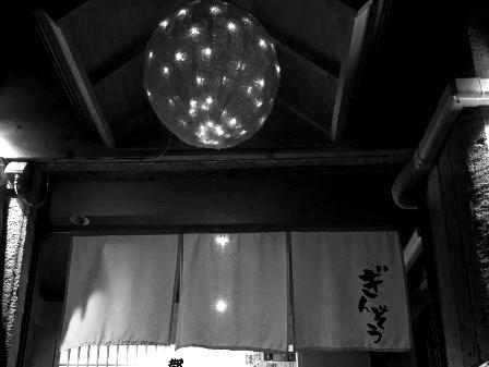 盛岡「日本酒バル Gin蔵」