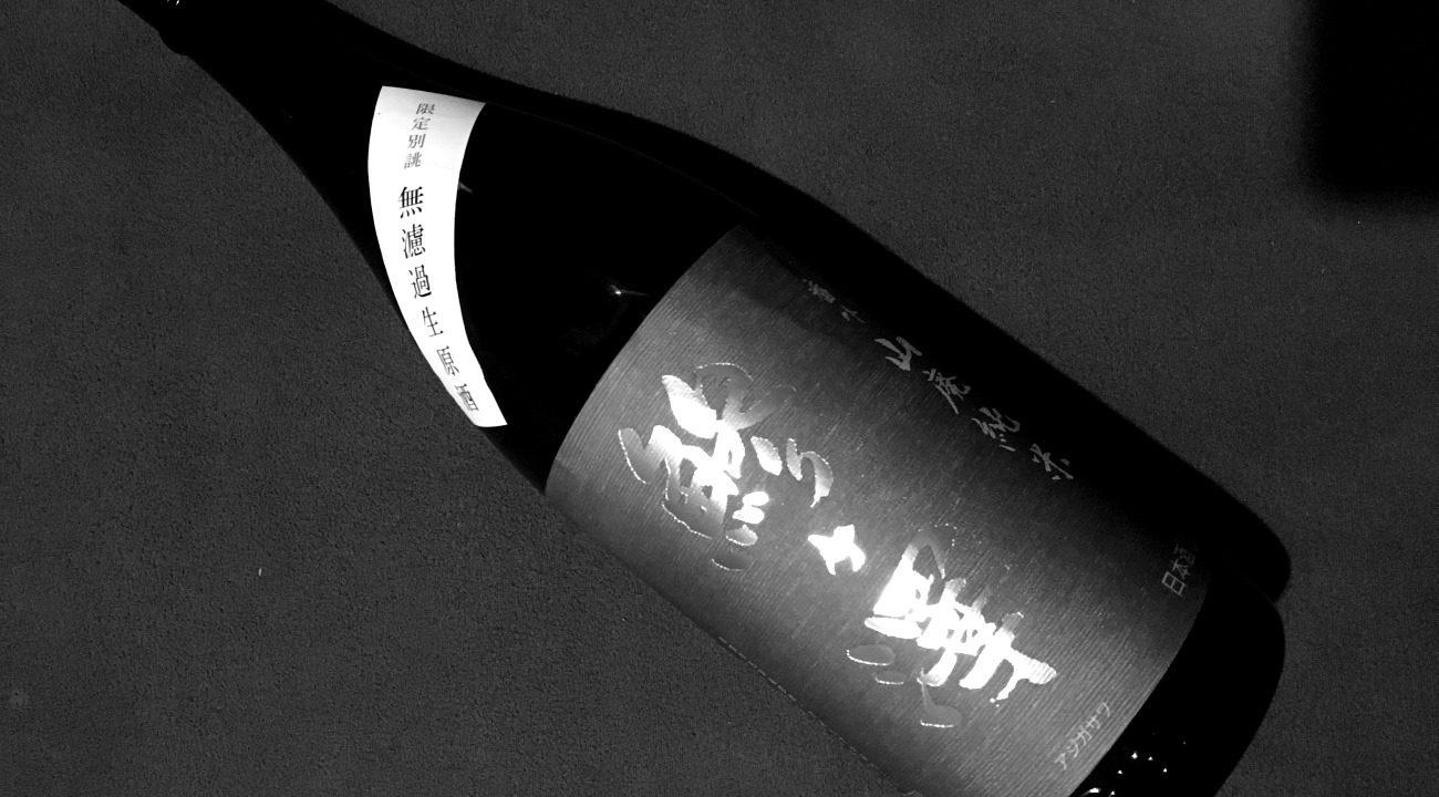 鯵ケ澤 山廃純米 無濾過生原酒