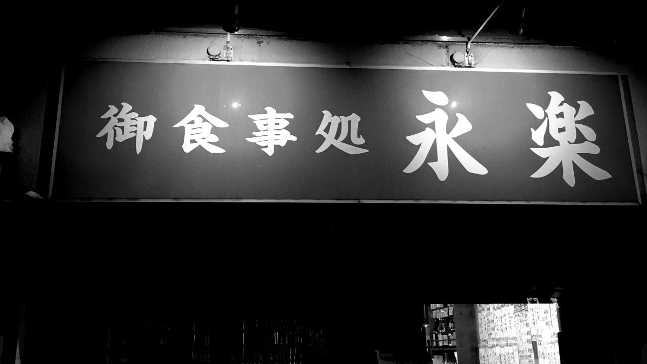 秋田-永楽食堂