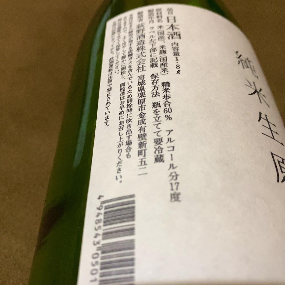 萩の鶴 しぼりたて 純米生原酒