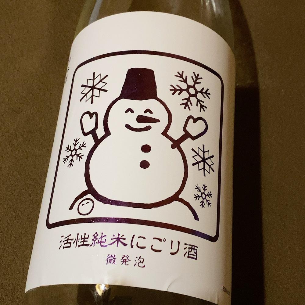とんぼの越冬卵と雪だるまラベル『雪だるま 純米 活性生酒 大雪にごり』