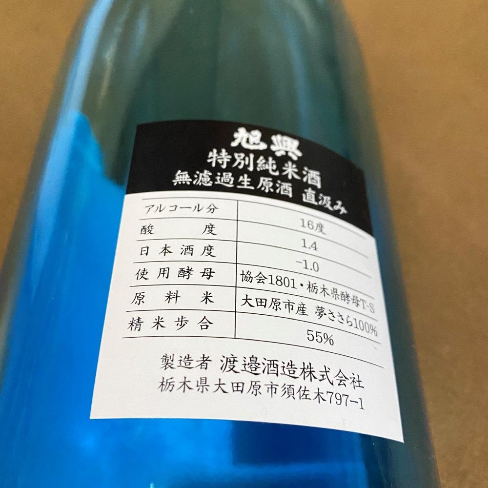 旭興 特別純米 無濾過生原酒 直汲み 夢ささら