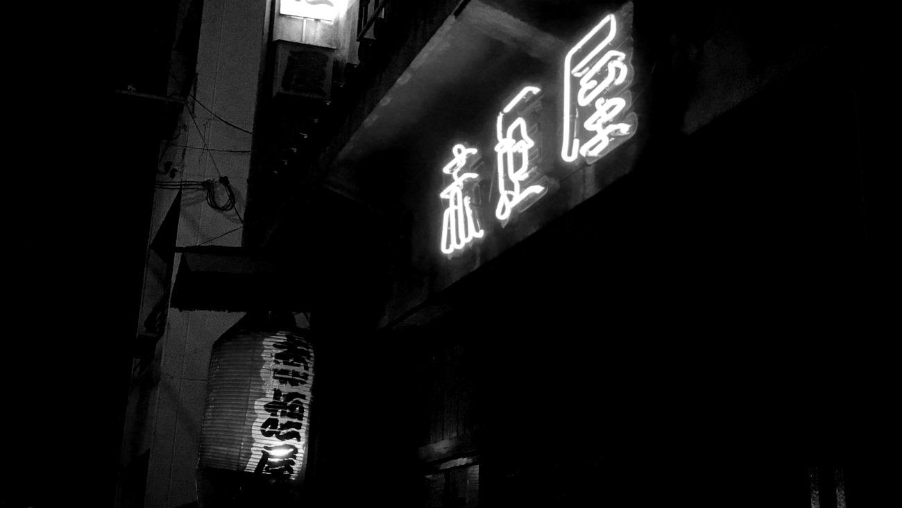 京都-赤垣屋