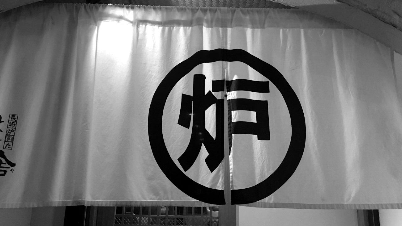 長崎-はち舎