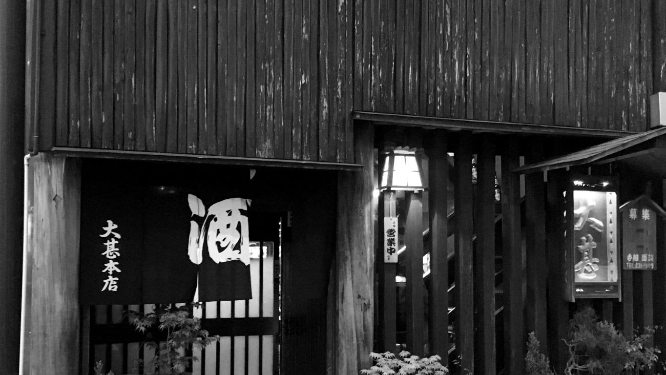 名古屋-大甚本店