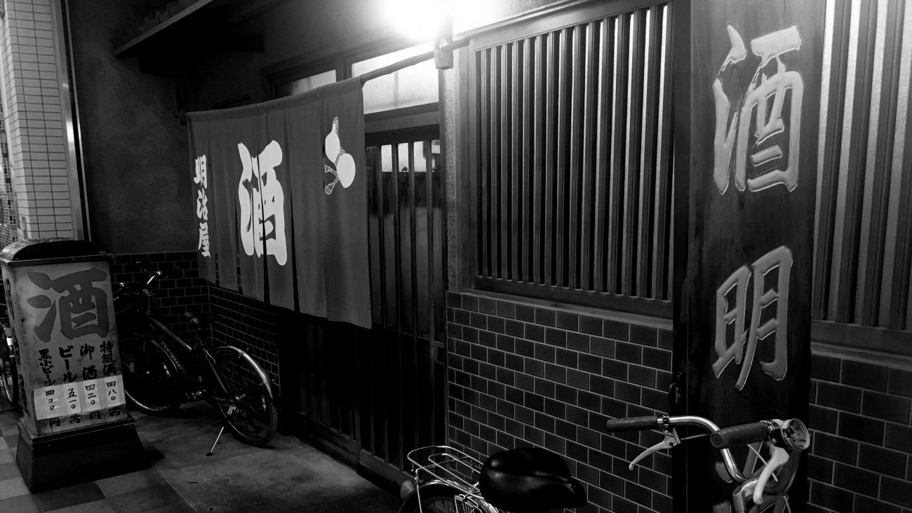大阪-明治屋