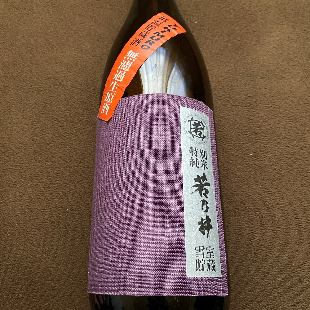 若乃井 特別純米 無濾過生原酒