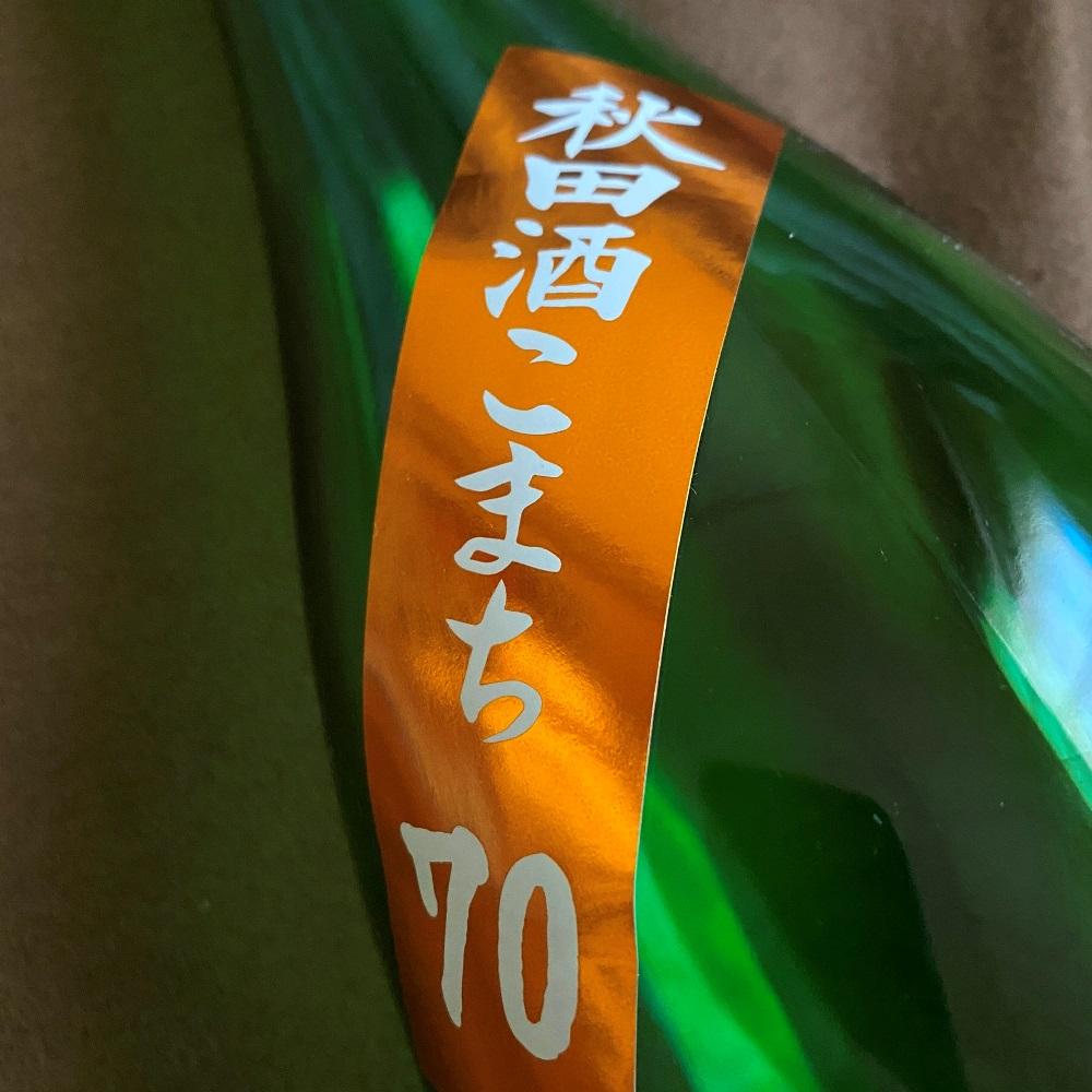 まんさくの花 巡米 秋田酒こまち 70%