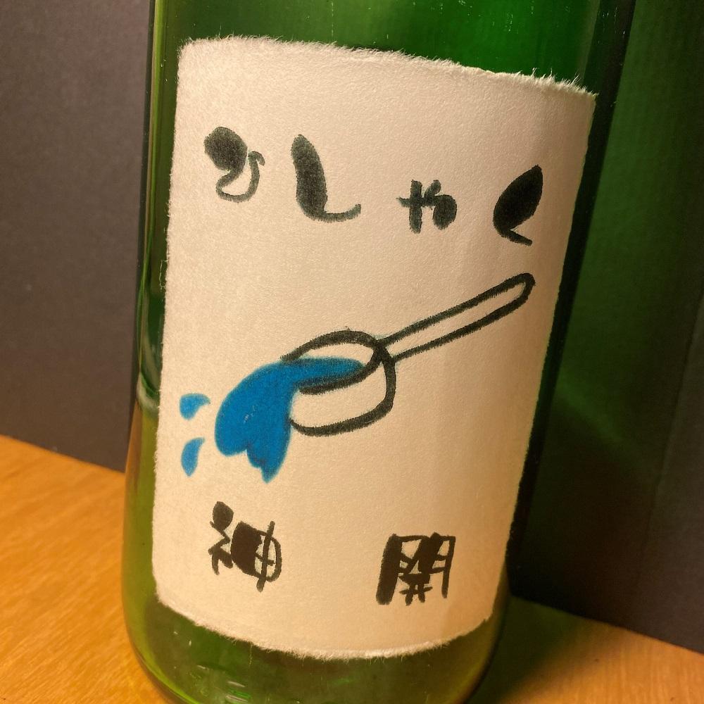 神開 純米吟醸 生原酒 ひしゃく酒vol.1