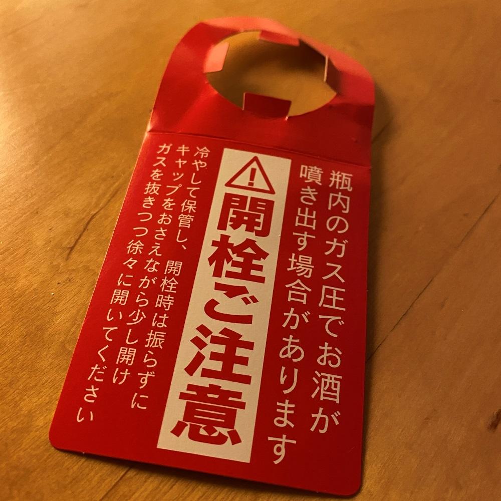 五橋 純米大吟醸 桃色にごり RIDE
