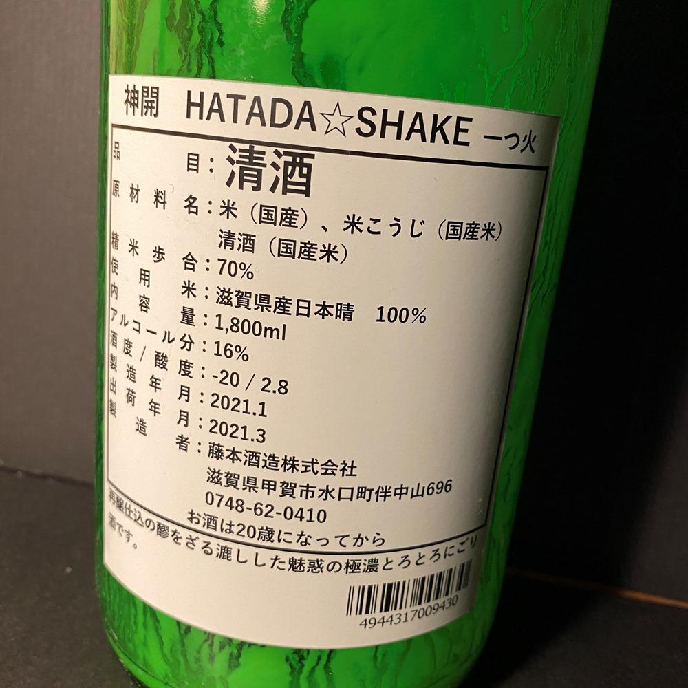 神開 HATADA☆シェイク