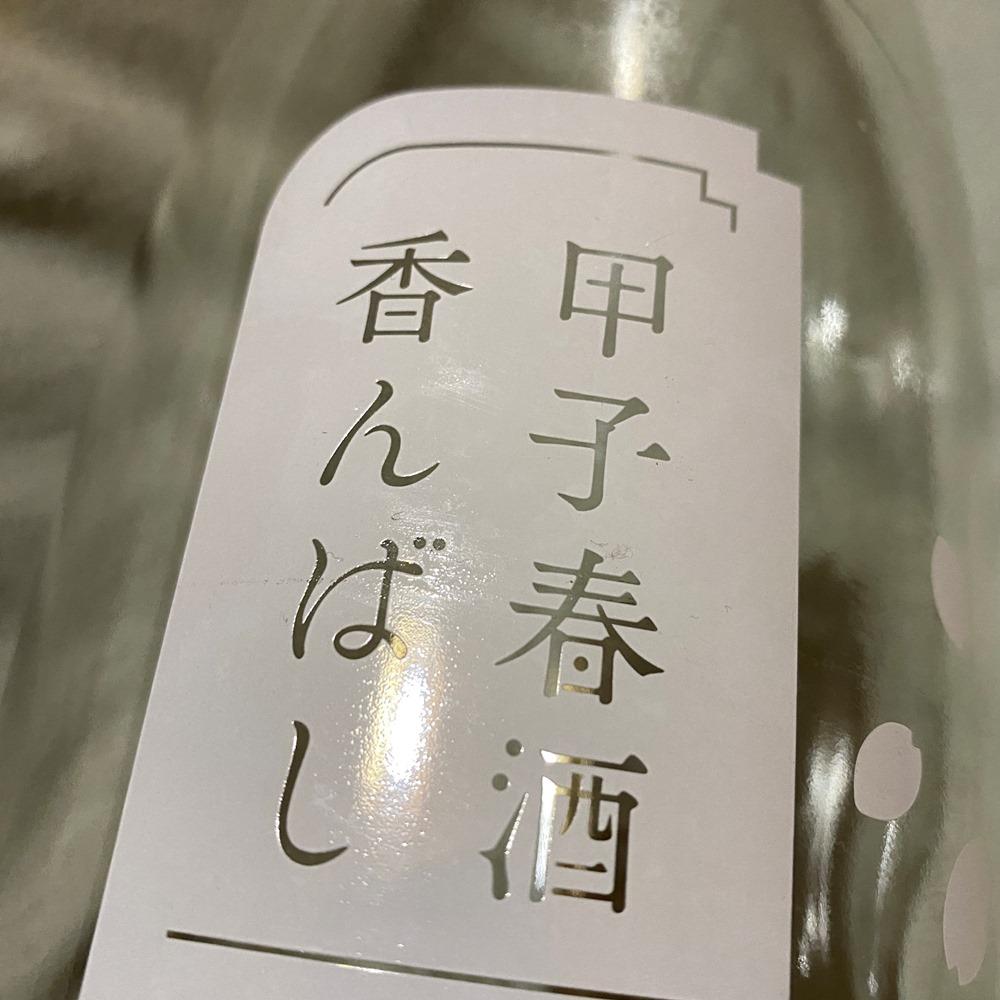 甲子 純米大吟醸 生原酒 春酒香んばし