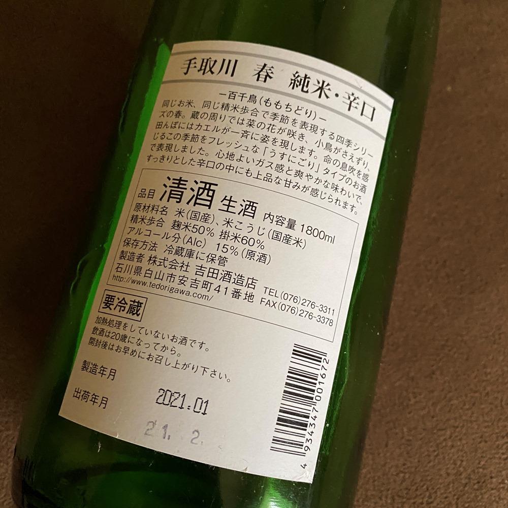 手取川 純米 春 うすにごり生 勝鬨ラベル