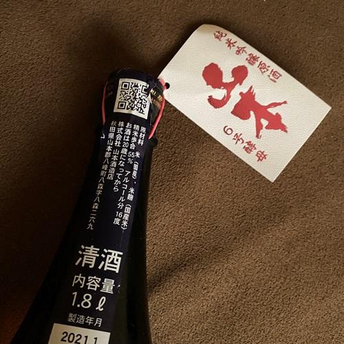 山本 純米