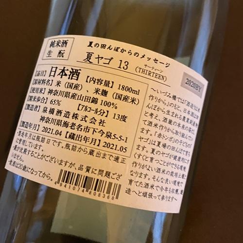 いづみ橋 生もと純米 夏ヤゴ 13