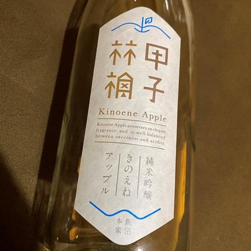 甲子 純米吟醸 生酒 きのえねアップル