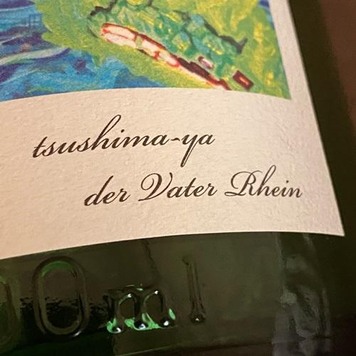 津島屋外伝 純米 無濾過生原酒 der Vater Rhein Perlwein