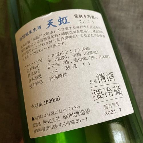 天虹 特別純米 生原酒 袋採り別囲い