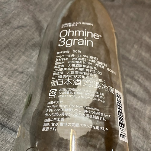 Ohmine 3grain 大嶺3粒 新酒生酒 出羽燦々